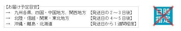 魔女っ粉配達日数.jpg